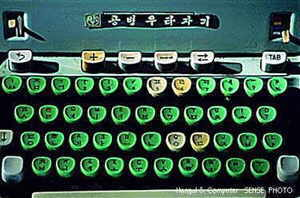 Old Korean Typewriter.